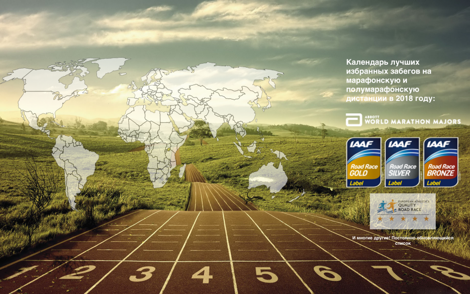 Календарь избранных забегов в 2018