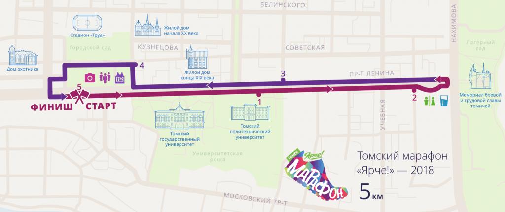 Трасса забега на 5 км в рамках Томского марафона (Томский марафон «Ярче!») 2019