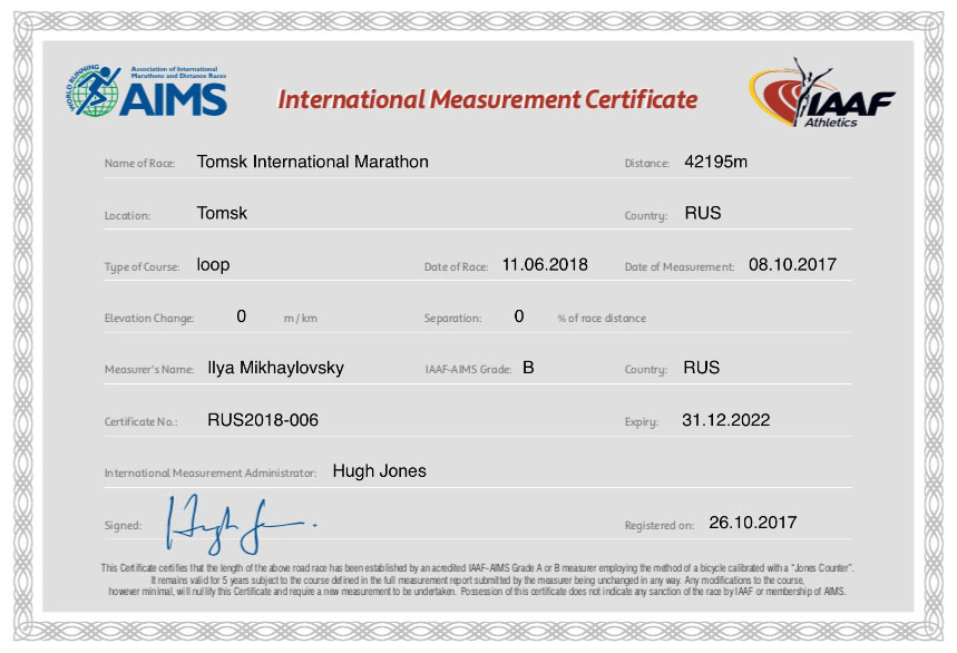 Сертификат AIMS 1-го Томского марафона «Ярче!»