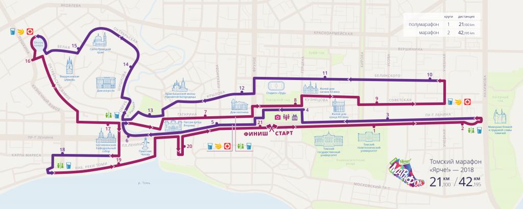 Трасса Томского марафона (Томский марафон «Ярче!») и полумарафона 2019