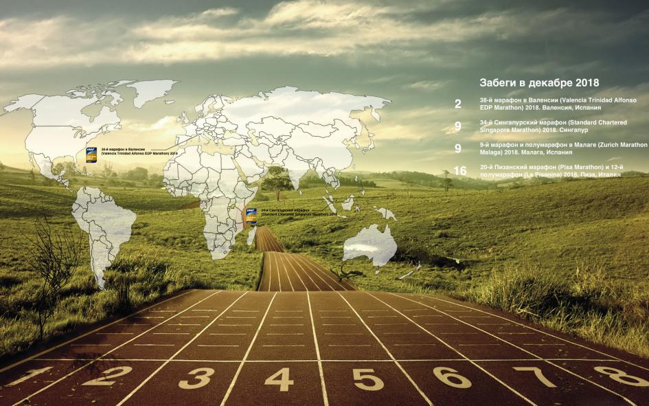 Календарь избранных забегов на марафонскую и полумарафонскую дистанции в декабре 2018. Марафоны в декабре 2018. Полумарафоны в декабре 2018