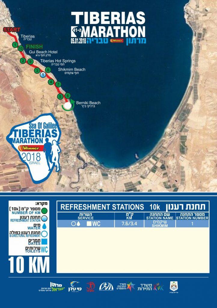 Трасса забега на 10 км в рамках Тверийского марафона 2019 (Sea of Galilee Tiberias International Winner Marathon)