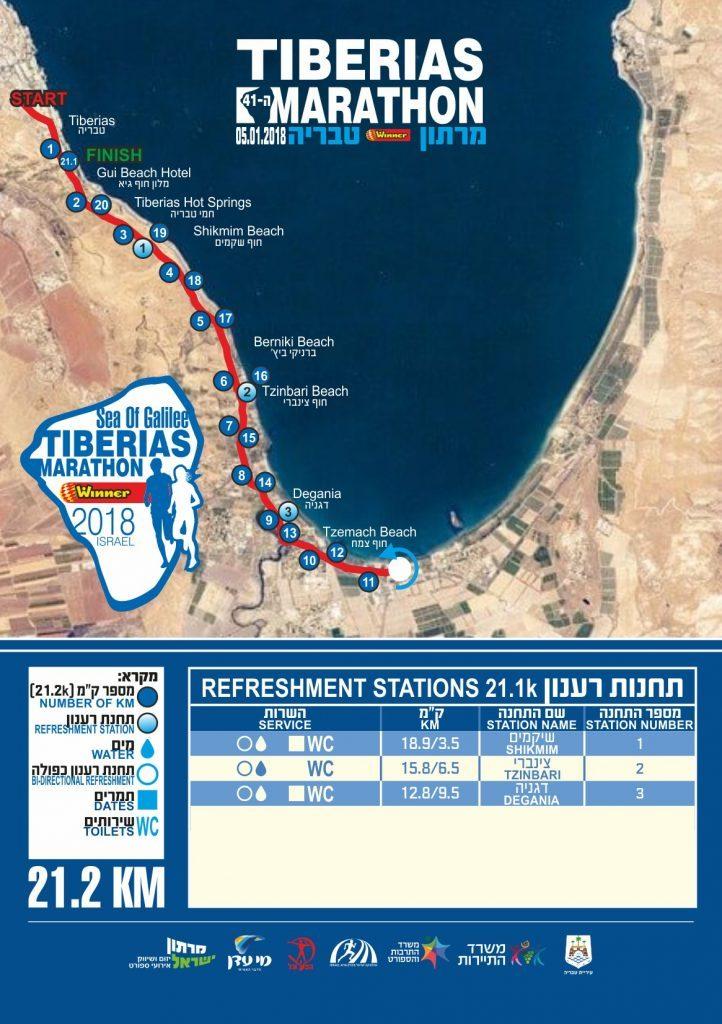 Трасса Тверийского полумарафона 2019 (Sea of Galilee Tiberias International Winner Half Marathon)