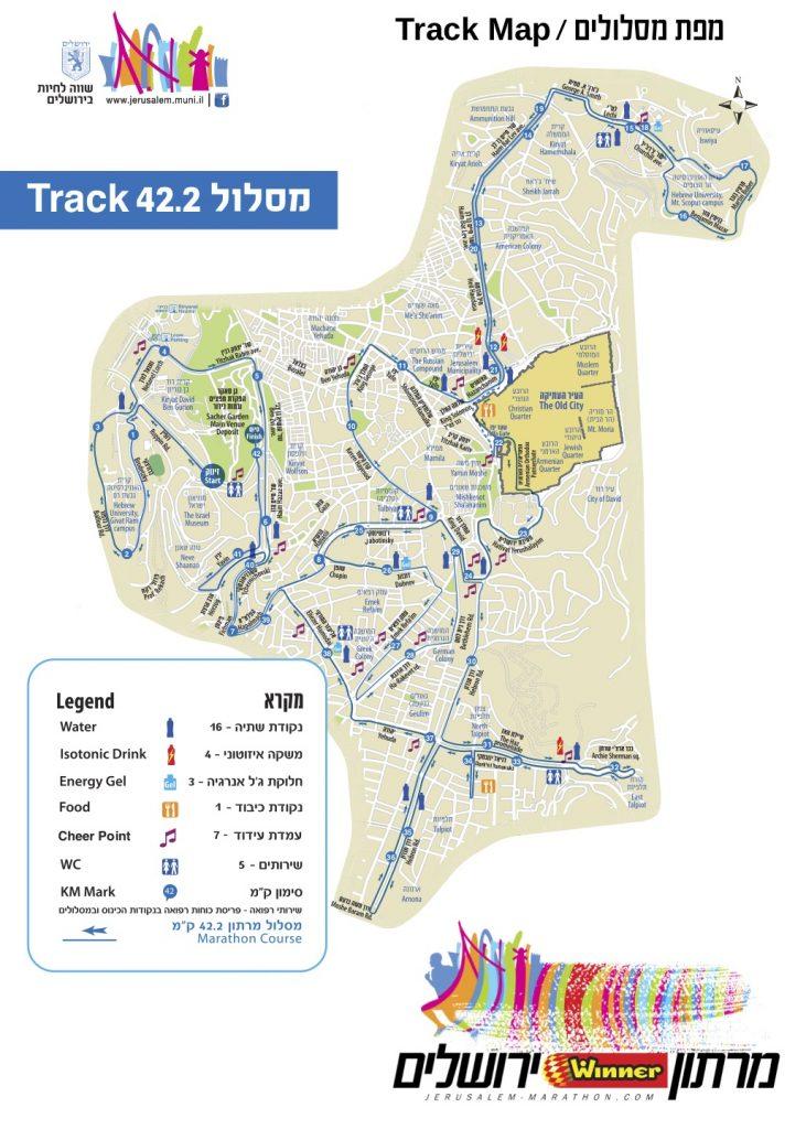 Трасса Иерусалимского марафона (Jerusalem Winner Marathon) 2019