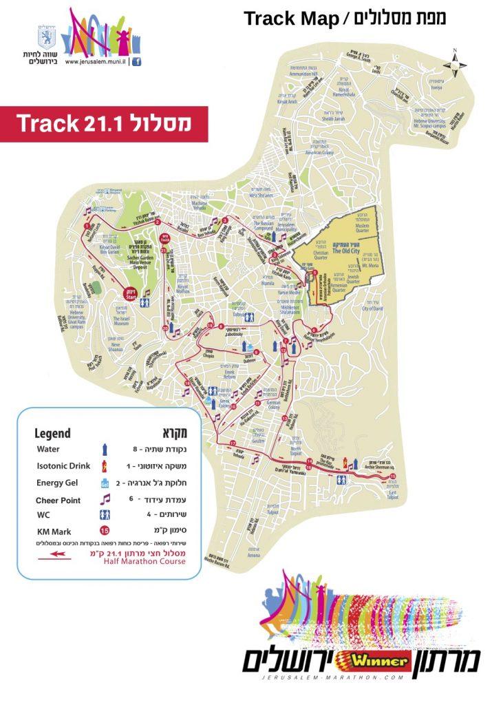 Трасса Иерусалимского полумарафона 2019