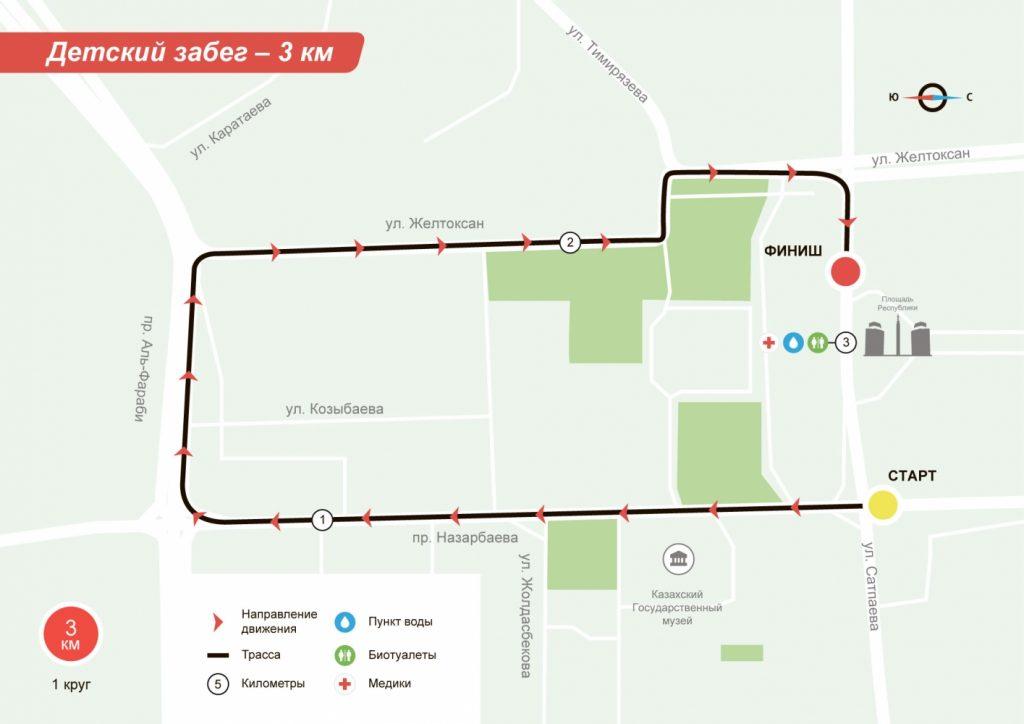 Трасса детского забега на 3 км в рамках Алматинского марафона (Алматы Марафоны) 2019