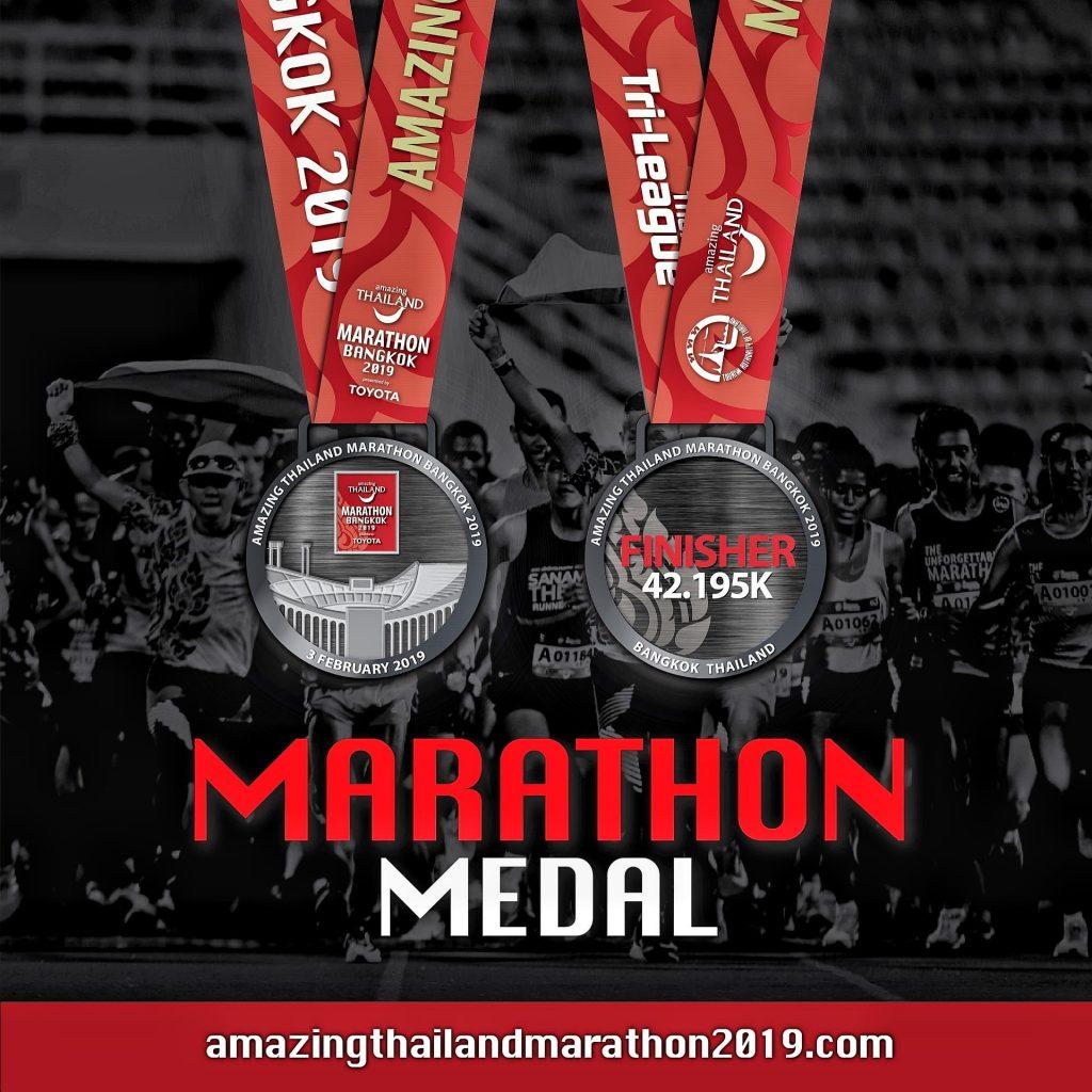 Медаль Бангкокского марафона (Amazing Thailand Marathon Bangkok) 2019