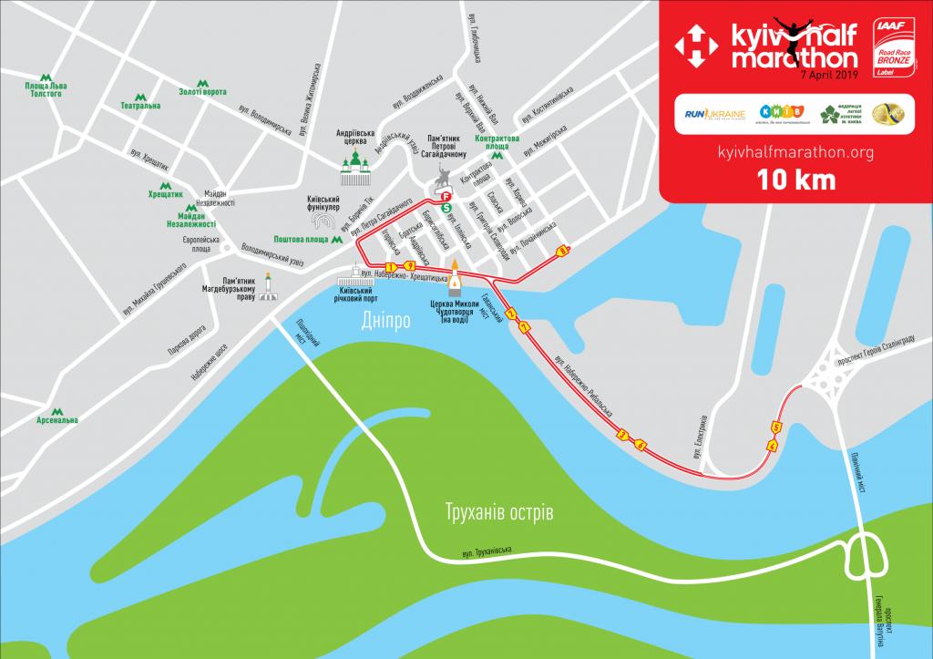 Трасса забега на 10 км в рамках Киевского полумарафона (Nova Poshta Kyiv Half Marathon) 2019