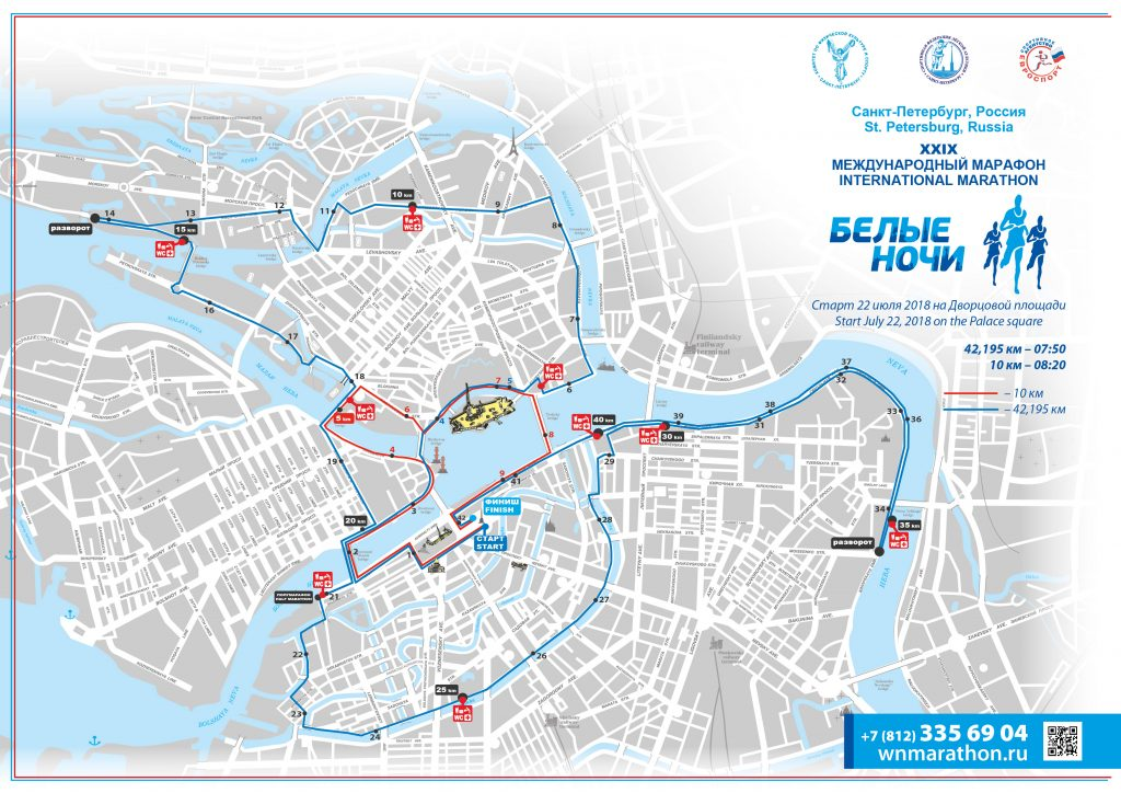 Трасса Санкт-Петербургского марафона (Международный марафон «Белые ночи», White Nights International Marathon) 2018