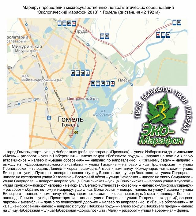 Трасса Гомельского марафона (Белоруснефть-Экомарафон) 2018