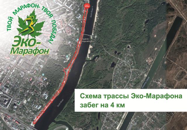 Трасса забега на 4,2 км в рамках Гомельского марафона (Белоруснефть-Экомарафон) 2018