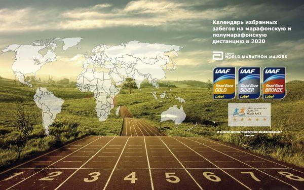 Календарь избранных забегов в 2020. Календарь марафонов 2020. Календарь полумарафонов 2020. Забеги 2020 на карте
