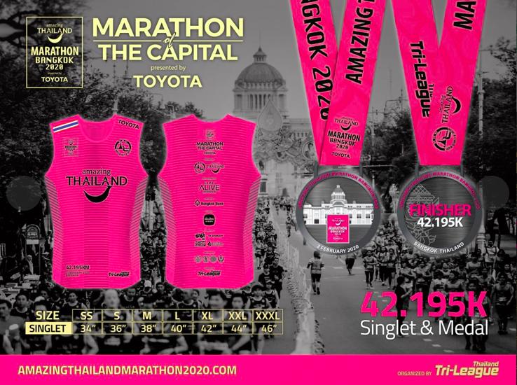 Медаль Бангкокского марафона (Amazing Thailand Marathon Bangkok) 2020