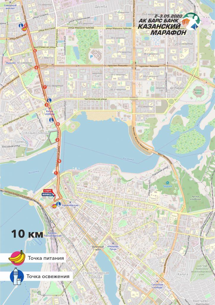 Трасса забега на 10 км в рамках Казанского марафона (АК БАРС Банк Казанский марафон) 2020