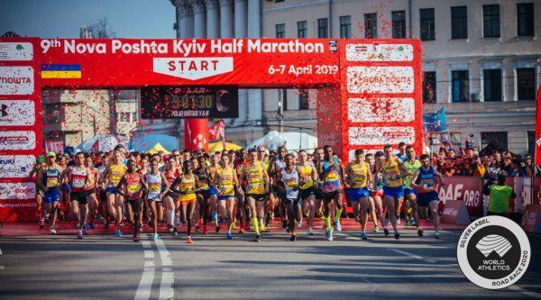 Киевский полумарафон (Kyiv Half Marathon)