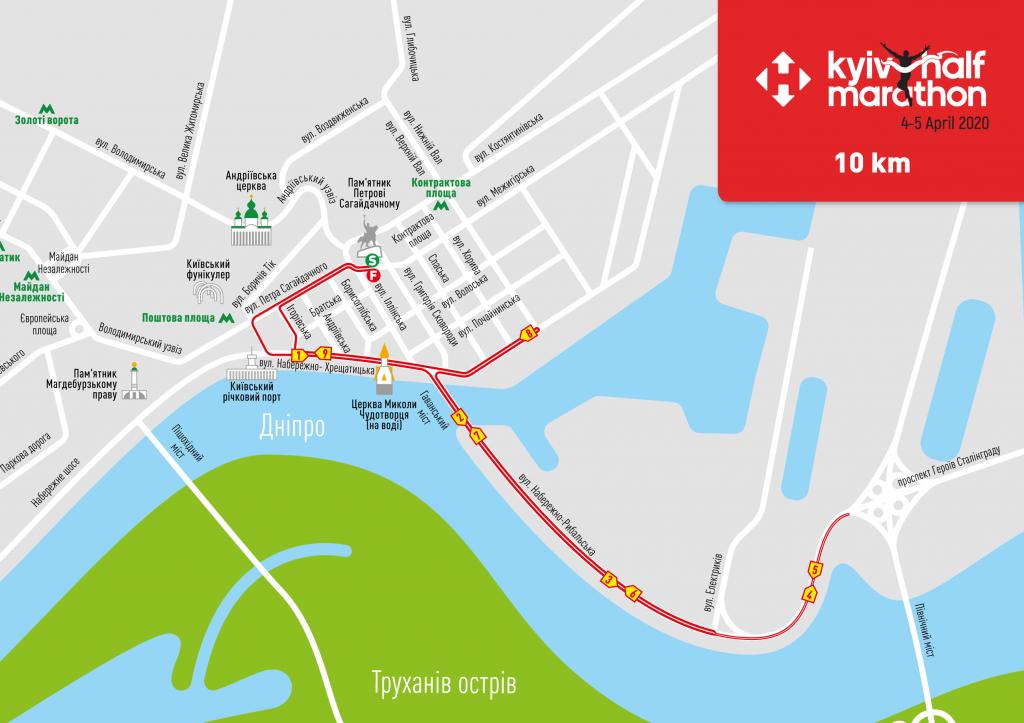 Трасса забега на 10 км в рамках Киевского полумарафона (Kyiv Half Marathon) 2020