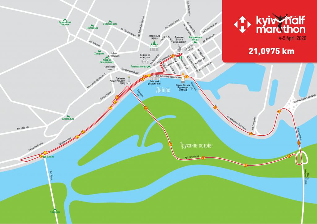 Трасса Киевского полумарафона (Kyiv Half Marathon) 2020