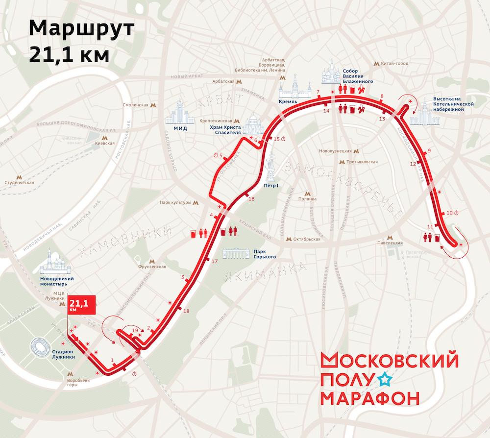 Трасса Московского полумарафона 2021