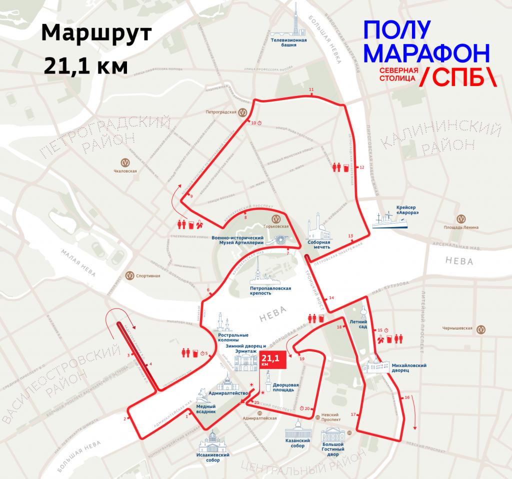 Трасса Санкт-Петербургского полумарафона (СПБ полумарафон «Северная столица») 2020