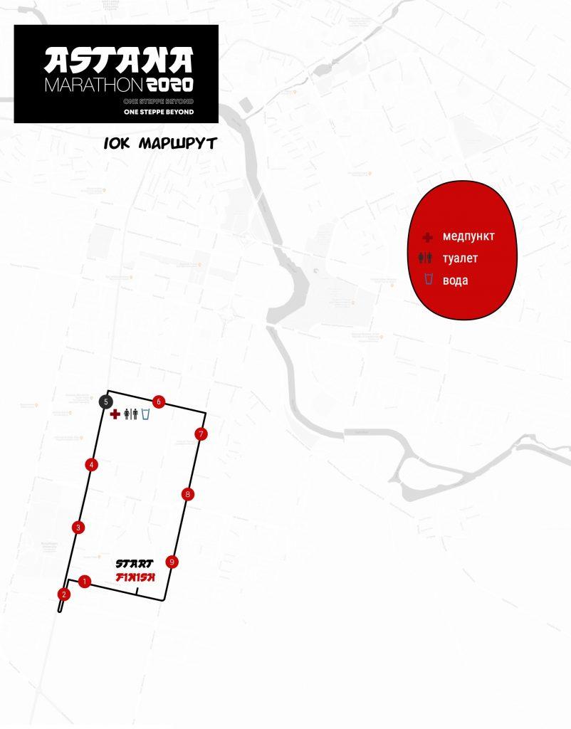 Трасса забега на 10 км в рамках Нур-Султанского марафона (Астана Марафон, Astana Marathon) 2020