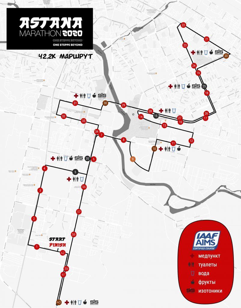 Трасса Нур-Султанского марафона (Астана Марафон, Astana Marathon) 2020