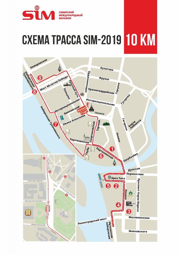 Трасса забега на 10 км в рамках Омского марафона (Сибирский международный марафон (SIM), Siberian International Marathon) 2019