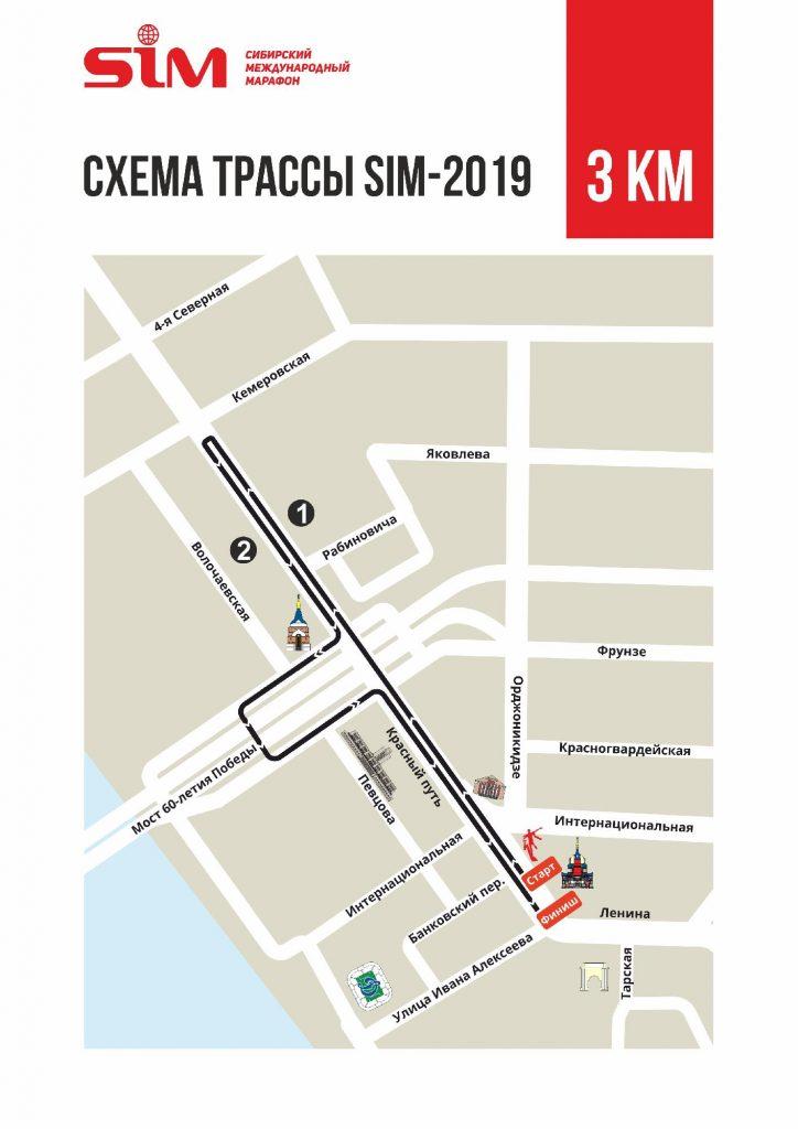 Трасса забега на 3 км в рамках Омского марафона (Сибирский международный марафон (SIM), Siberian International Marathon) 2019